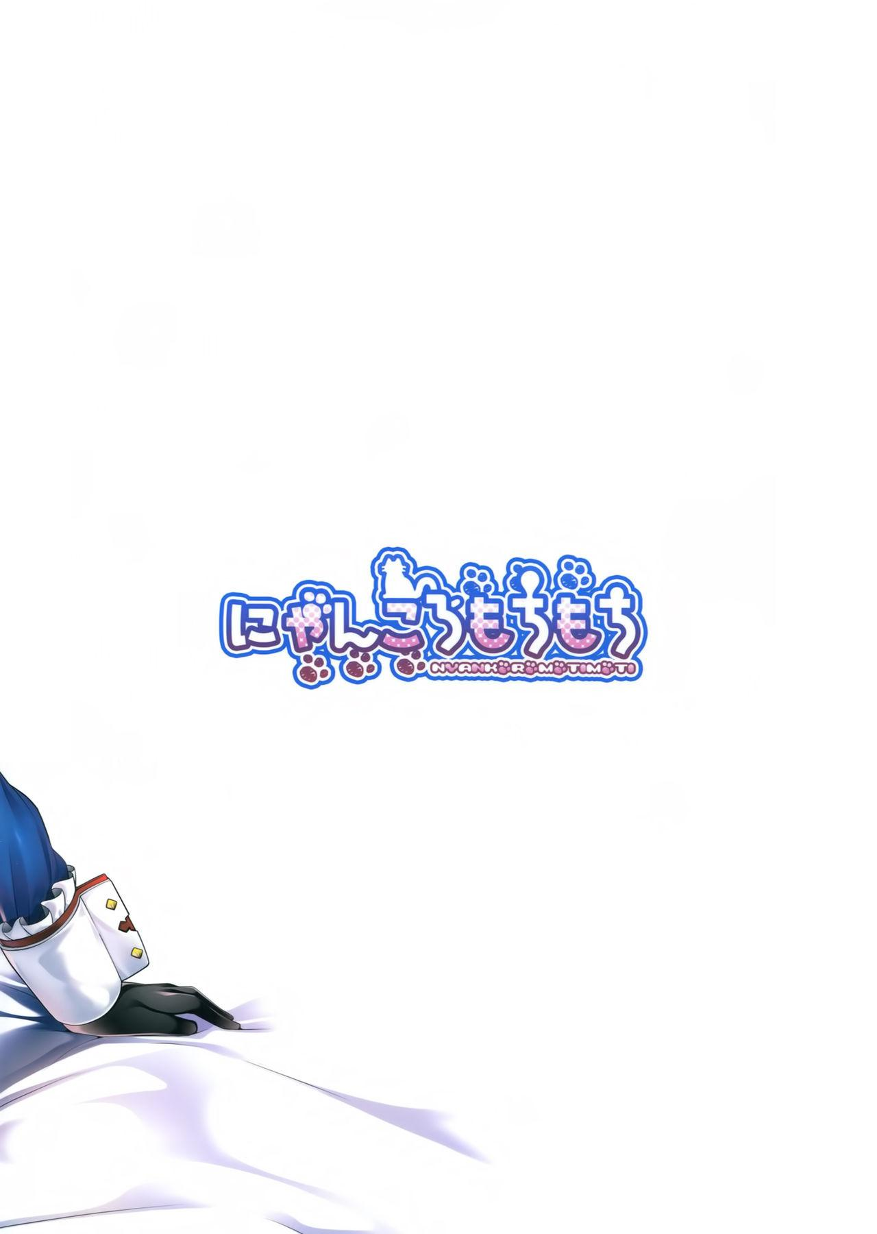 Takao-san wa Choroin desu 18
