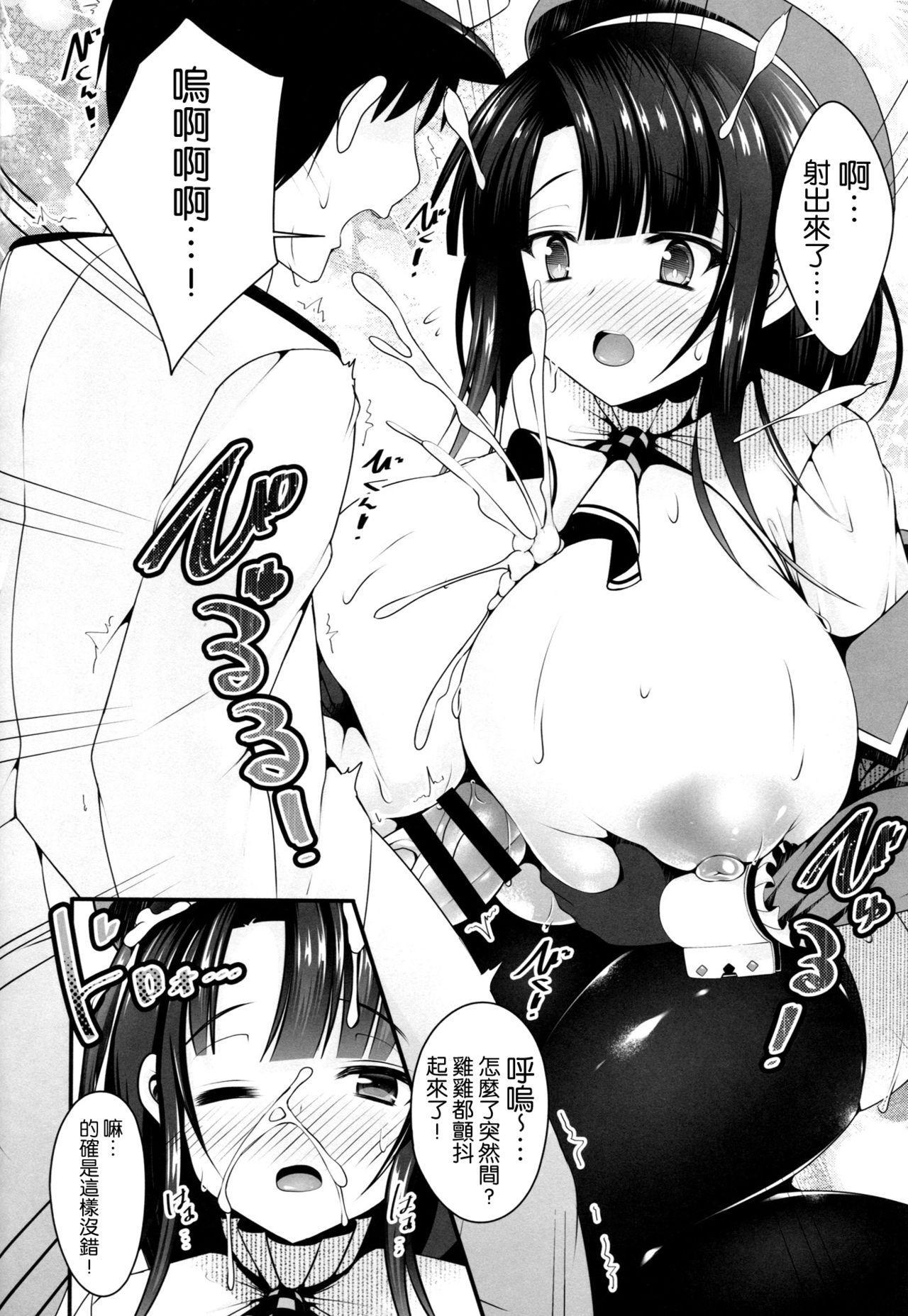 Takao-san wa Choroin desu 7