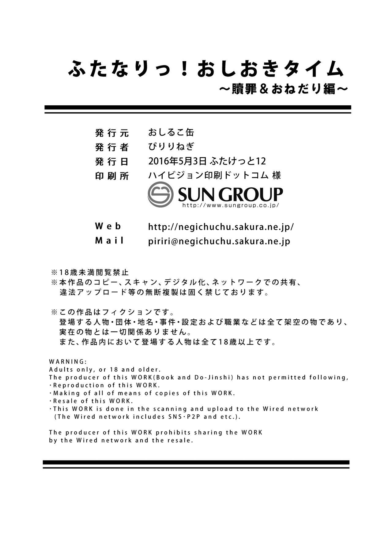 Futanari! Oshioki Time 4.5 33