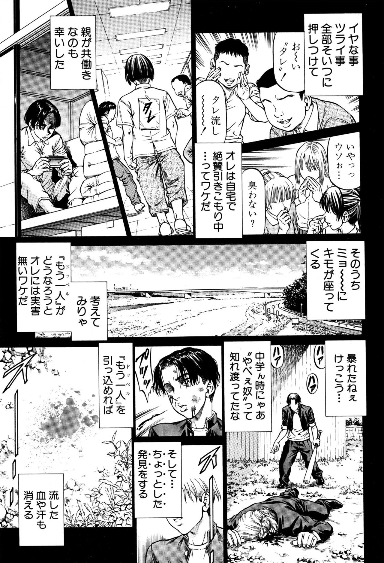 BUSTER COMIC 2016-09 173
