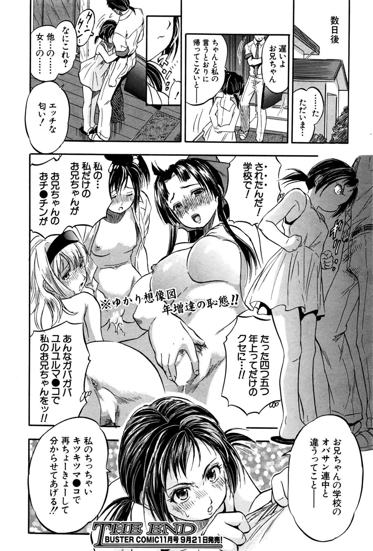 BUSTER COMIC 2016-09 284