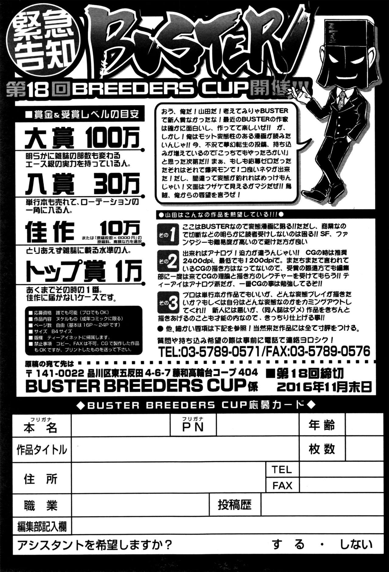 BUSTER COMIC 2016-09 395