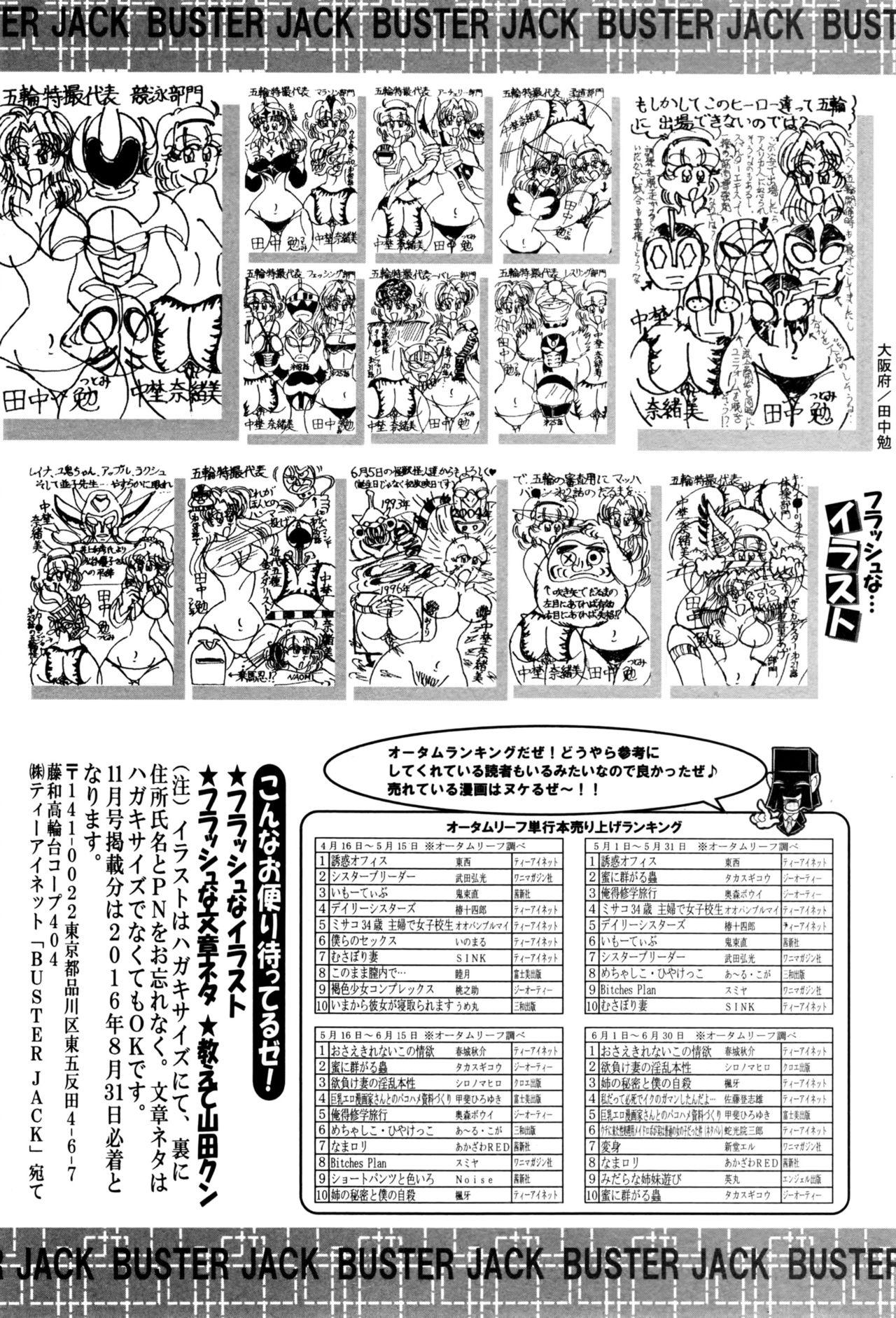 BUSTER COMIC 2016-09 402