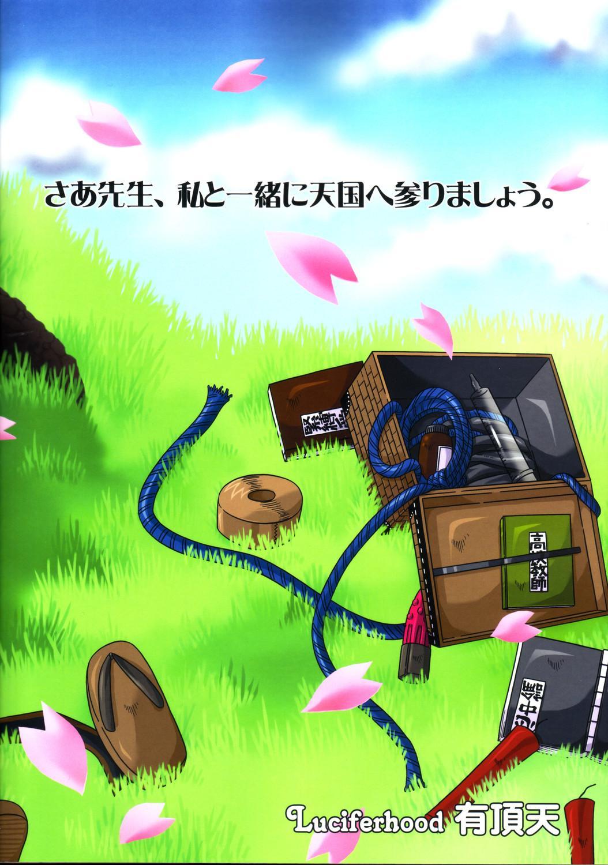 Haru no Asa Zetsubou to Shisu. 23