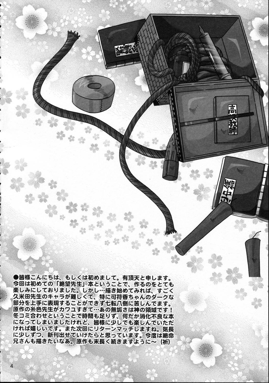 Haru no Asa Zetsubou to Shisu. 3