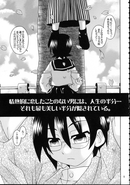 Haru no Asa Zetsubou to Shisu. 4