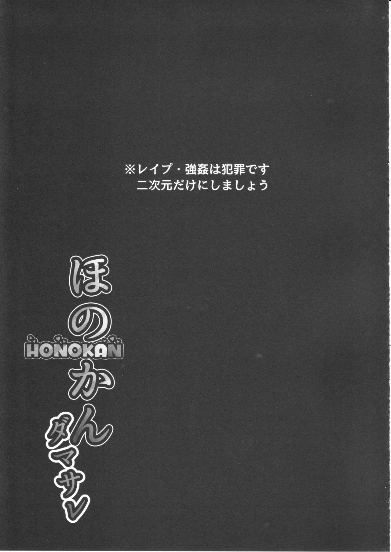 (C90) [corori (Yopparai Oni?)] HONOKAN ~ Damasare ~ Dokonimo nige rarenai ~! (Love Live!) 41