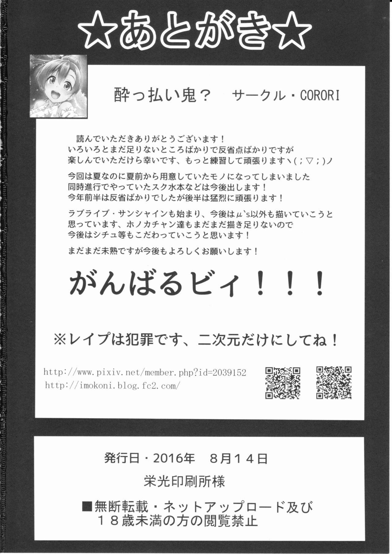 (C90) [corori (Yopparai Oni?)] HONOKAN ~ Damasare ~ Dokonimo nige rarenai ~! (Love Live!) 44