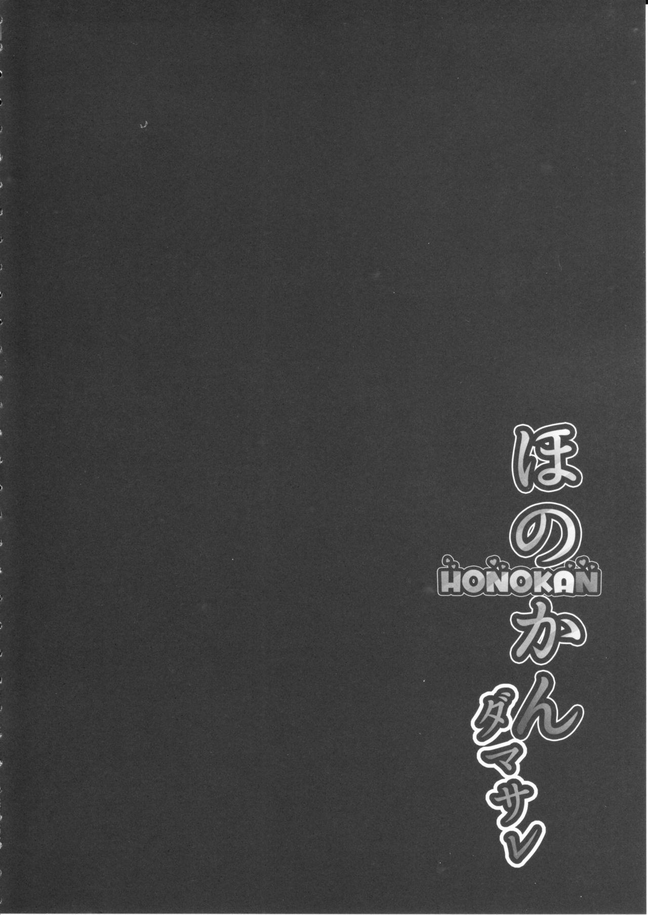 (C90) [corori (Yopparai Oni?)] HONOKAN ~ Damasare ~ Dokonimo nige rarenai ~! (Love Live!) 6