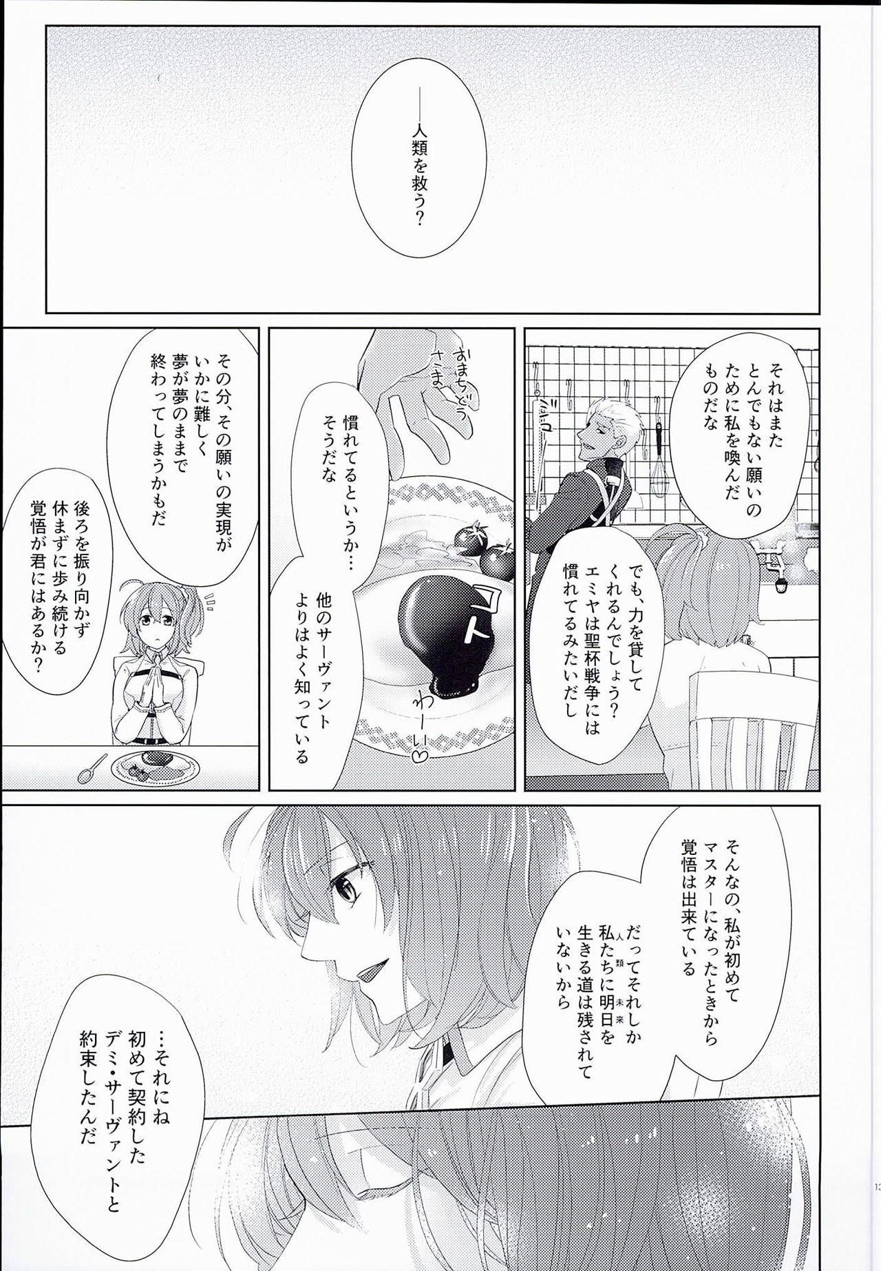 (Ou no Utsuwa 14) [Sepia Concerto (Tsumugi)] Emiya-san-chi no Oyakodon (Fate/Grand Order) 12