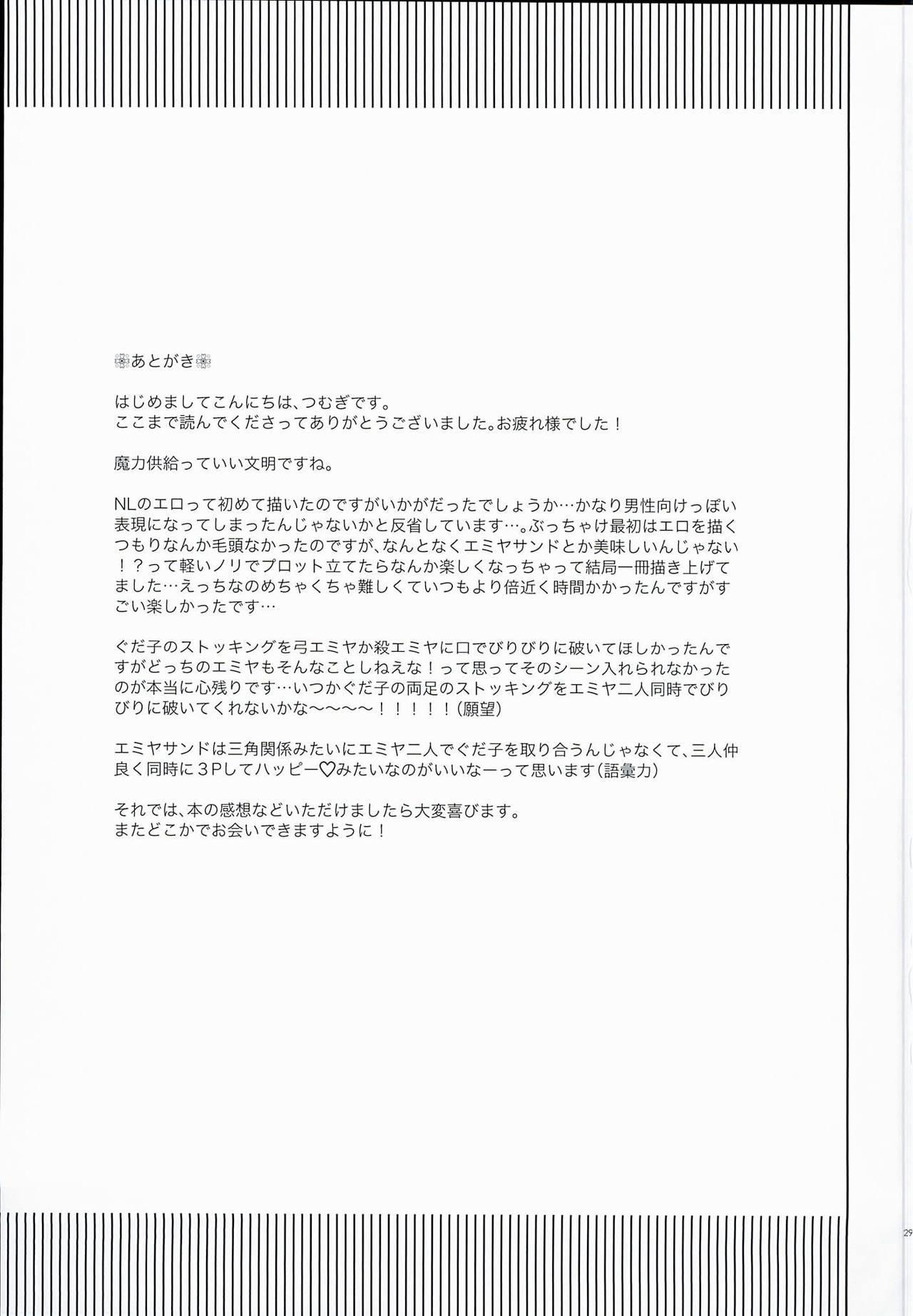 (Ou no Utsuwa 14) [Sepia Concerto (Tsumugi)] Emiya-san-chi no Oyakodon (Fate/Grand Order) 28
