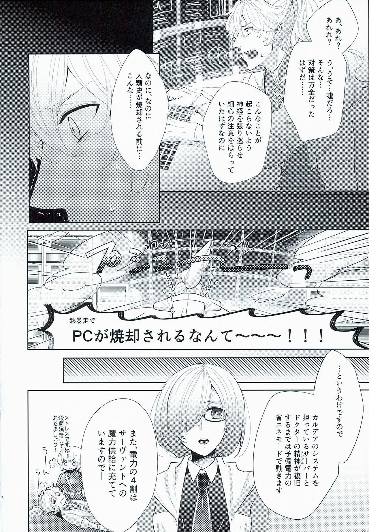 (Ou no Utsuwa 14) [Sepia Concerto (Tsumugi)] Emiya-san-chi no Oyakodon (Fate/Grand Order) 3
