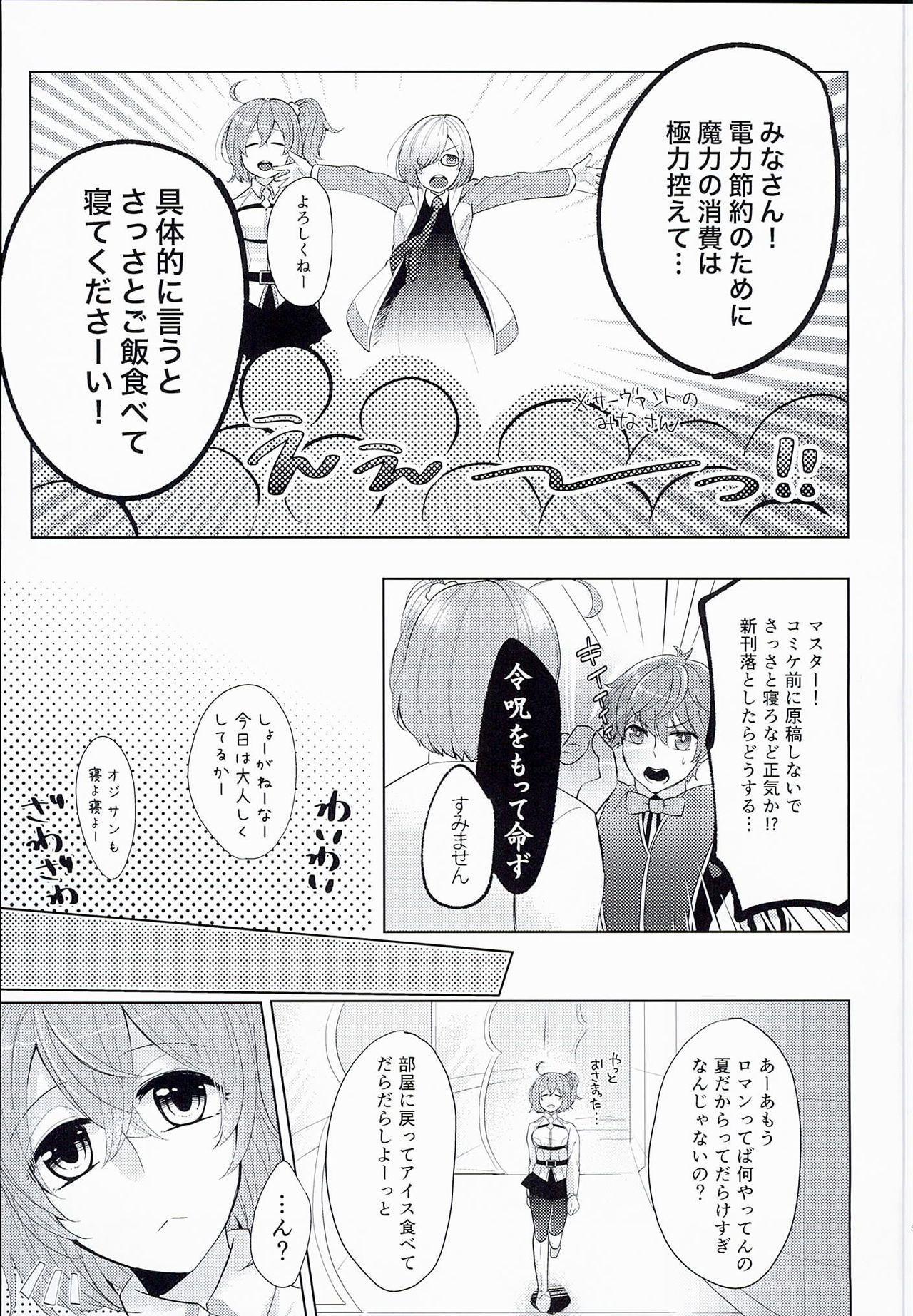 (Ou no Utsuwa 14) [Sepia Concerto (Tsumugi)] Emiya-san-chi no Oyakodon (Fate/Grand Order) 4