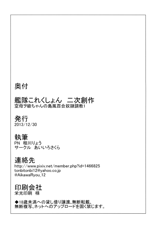 (C85) [Aiirosakura (Aikawa Ryou)] Kuubo Wo-Kyuu-chan no Shimakaze Yuri Dorei Choukyou 1   Standard Carrier Wo-Class Shimakaze's Yuri Slave Training 1 (Kantai Collection) [English] [B.E.C. Scans] 24