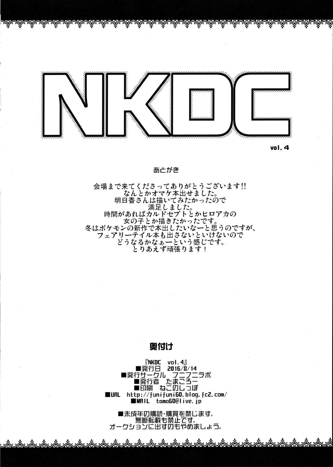 NKDC Vol. 4 8