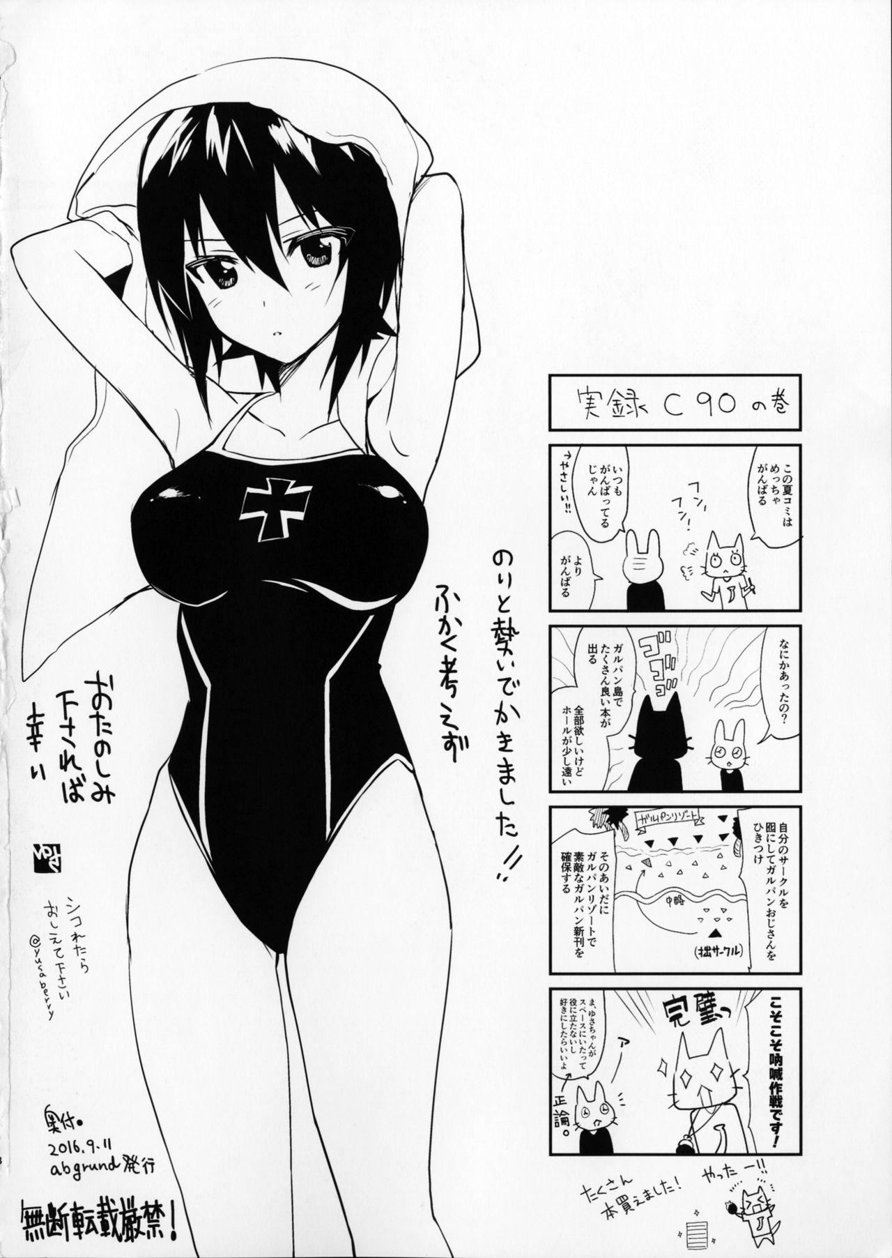 Maho-san Rental 16