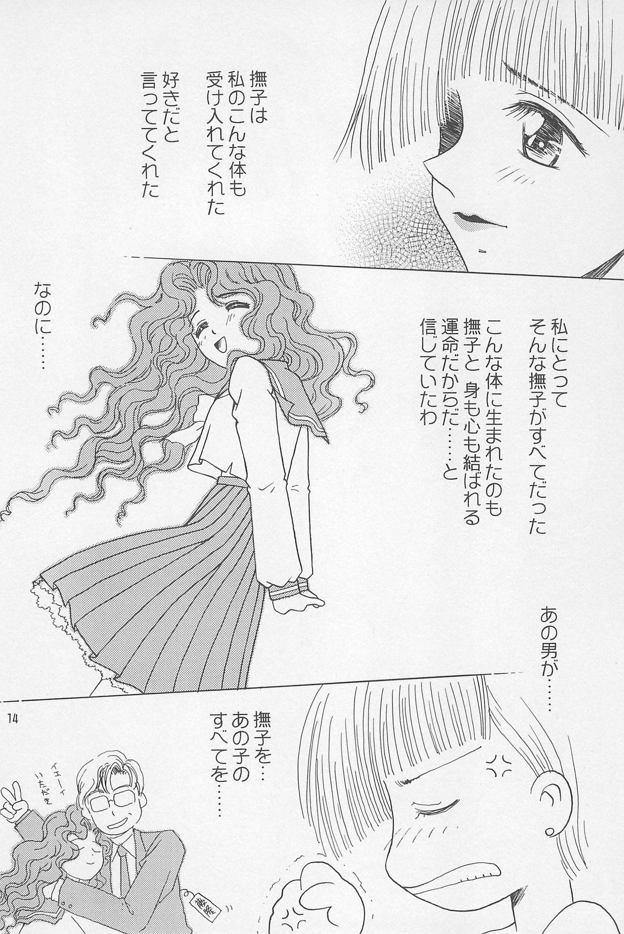 Datte... 3 Seishokuya 13