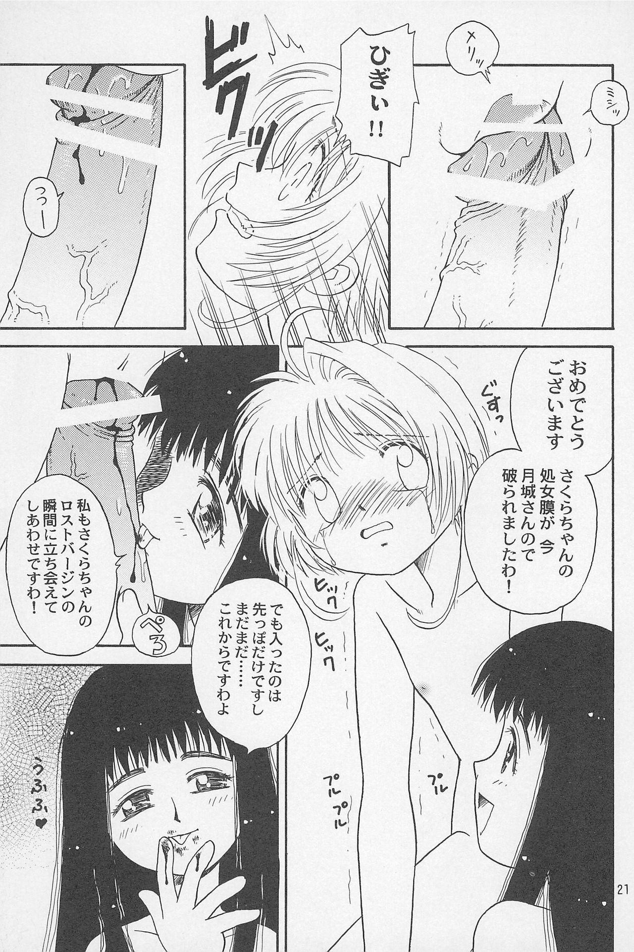 Datte... 3 Seishokuya 20