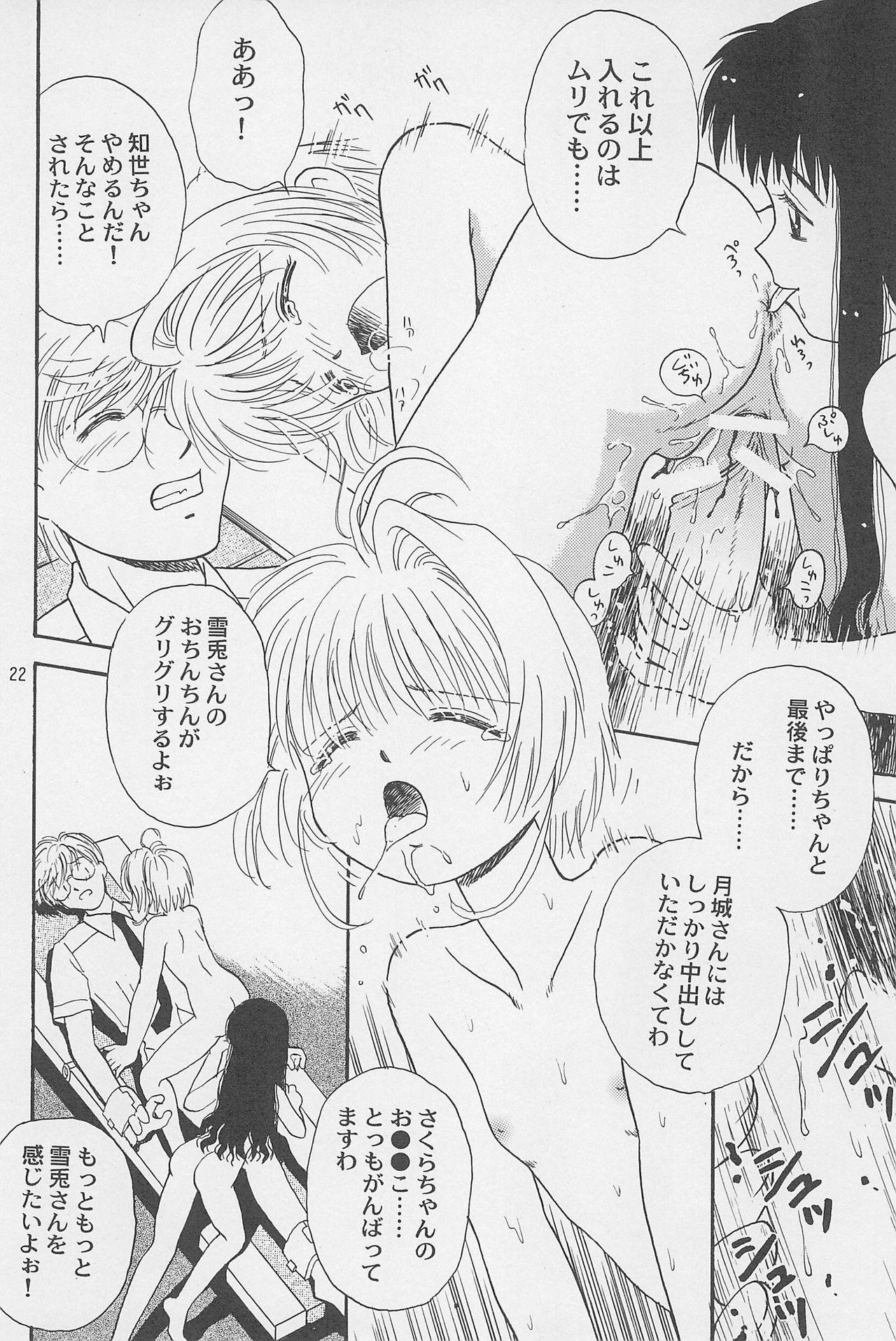 Datte... 3 Seishokuya 21