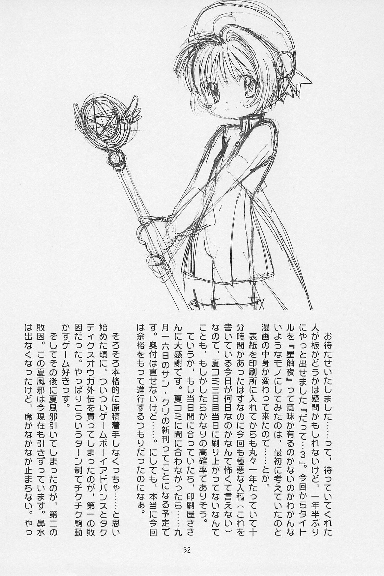 Datte... 3 Seishokuya 31