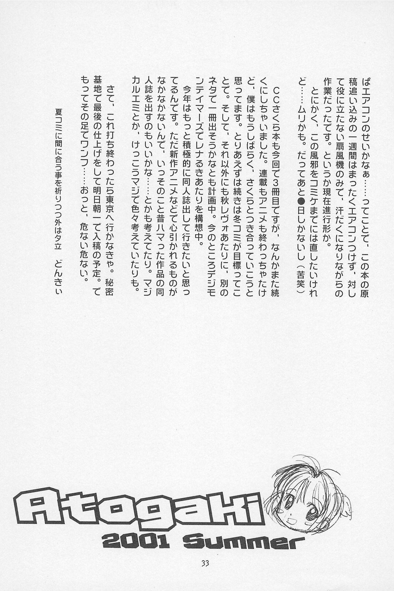 Datte... 3 Seishokuya 32