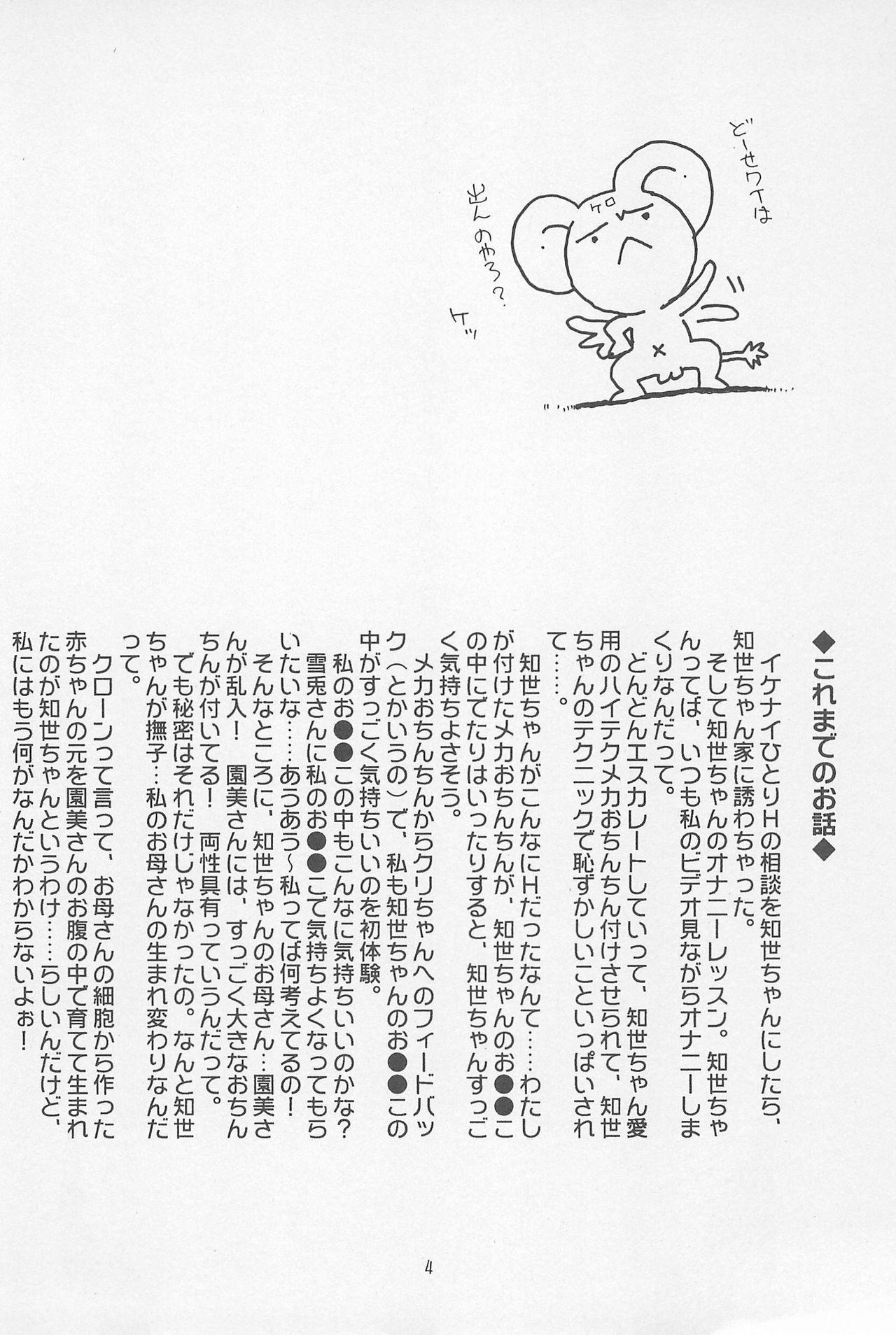 Datte... 3 Seishokuya 3