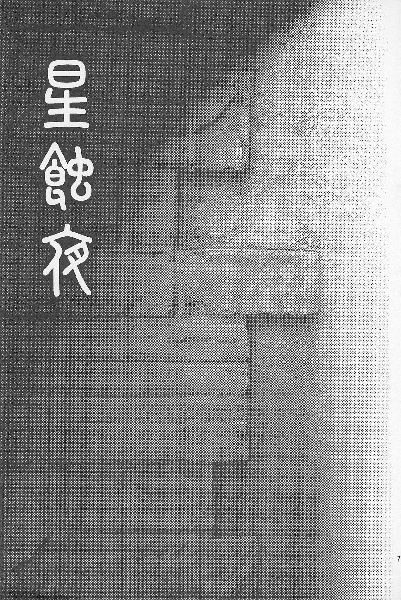 Datte... 3 Seishokuya 6
