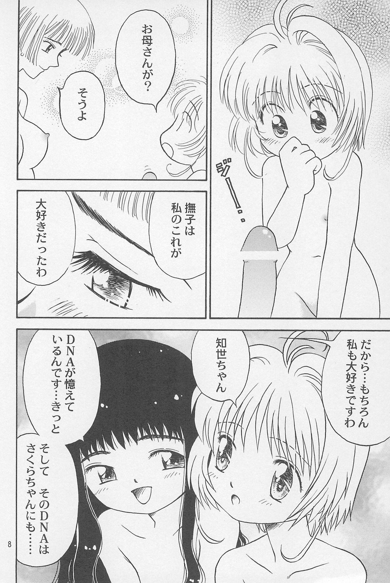 Datte... 3 Seishokuya 7