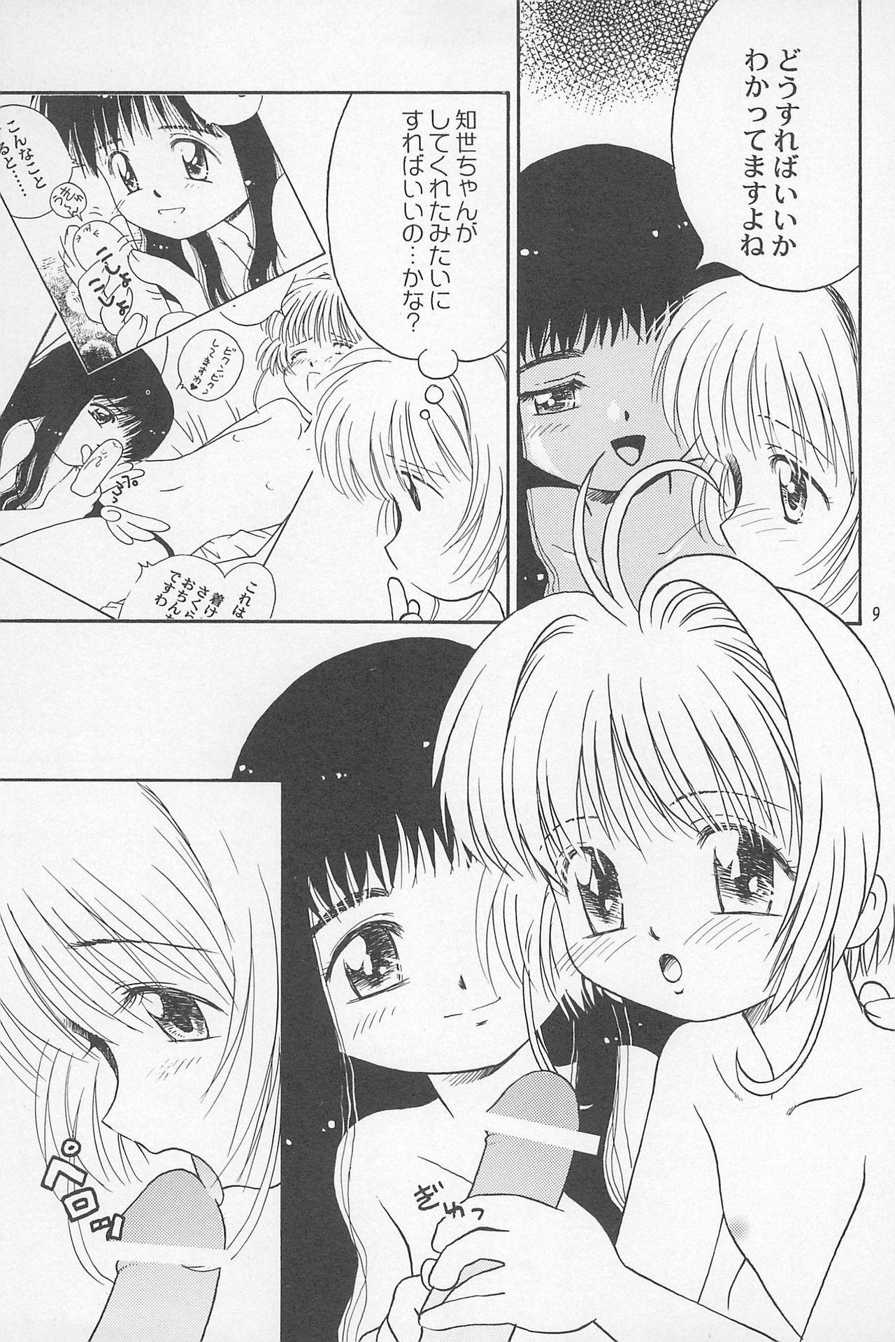 Datte... 3 Seishokuya 8