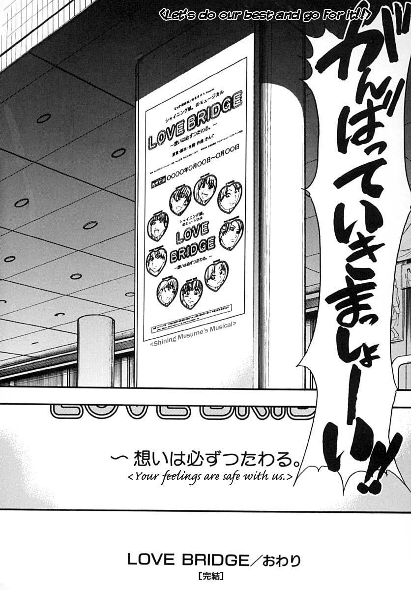 Shining Musume. 2. Second Paradise 201