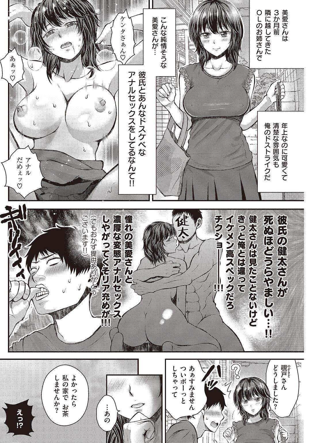 COMIC Shitsurakuten 2016-10 121