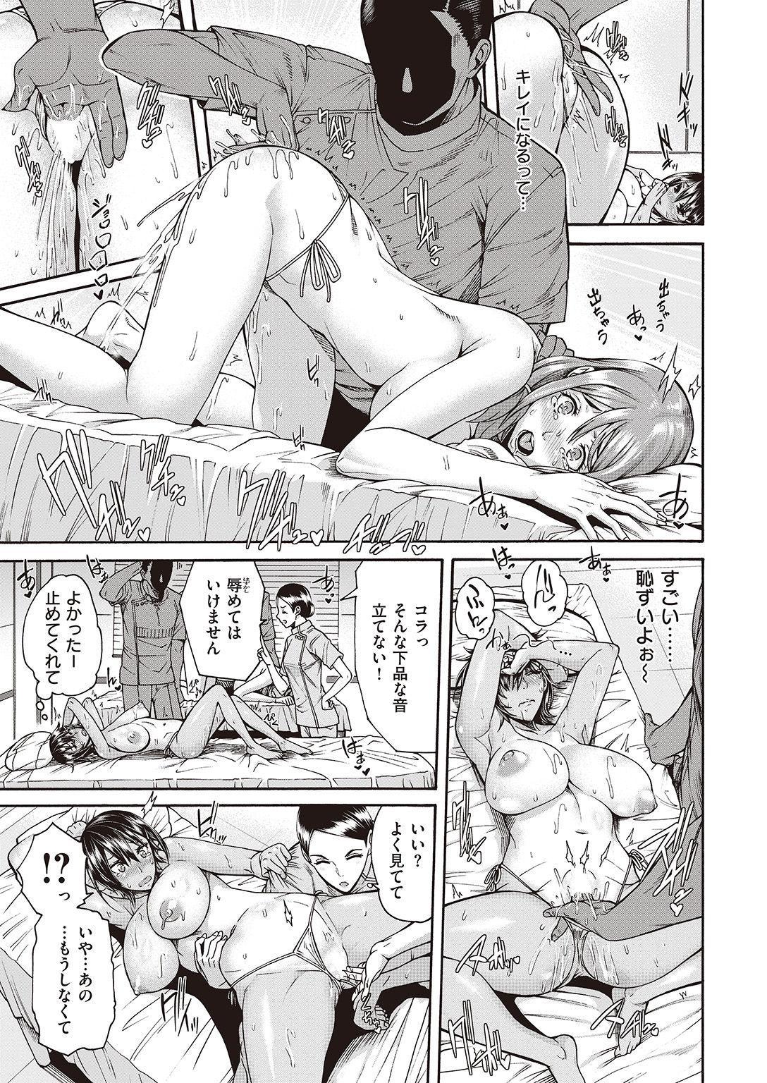 COMIC Shitsurakuten 2016-10 12