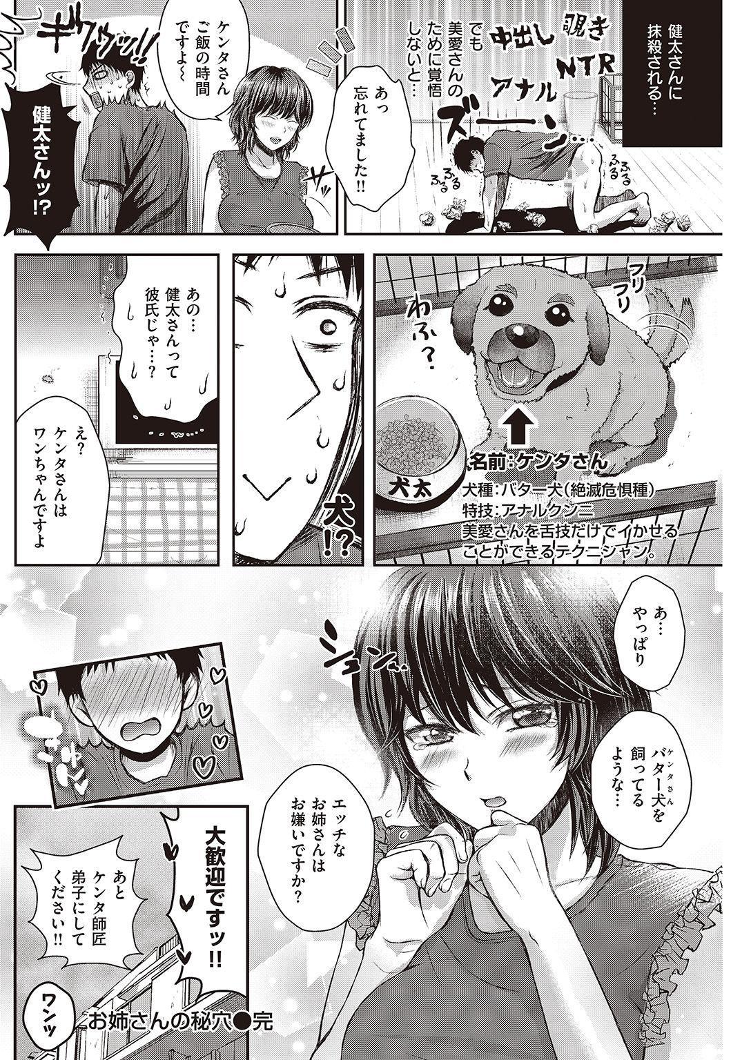 COMIC Shitsurakuten 2016-10 135