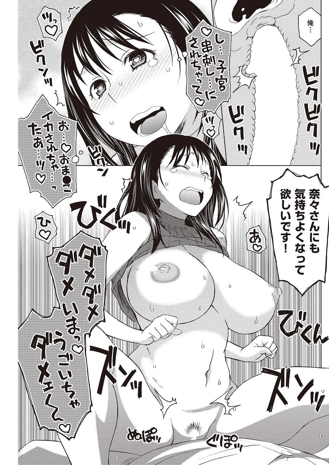 COMIC Shitsurakuten 2016-10 150