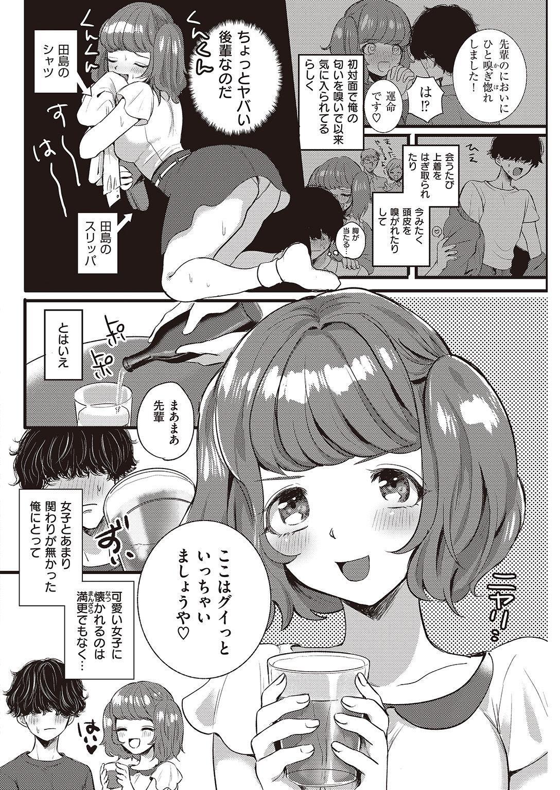 COMIC Shitsurakuten 2016-10 193