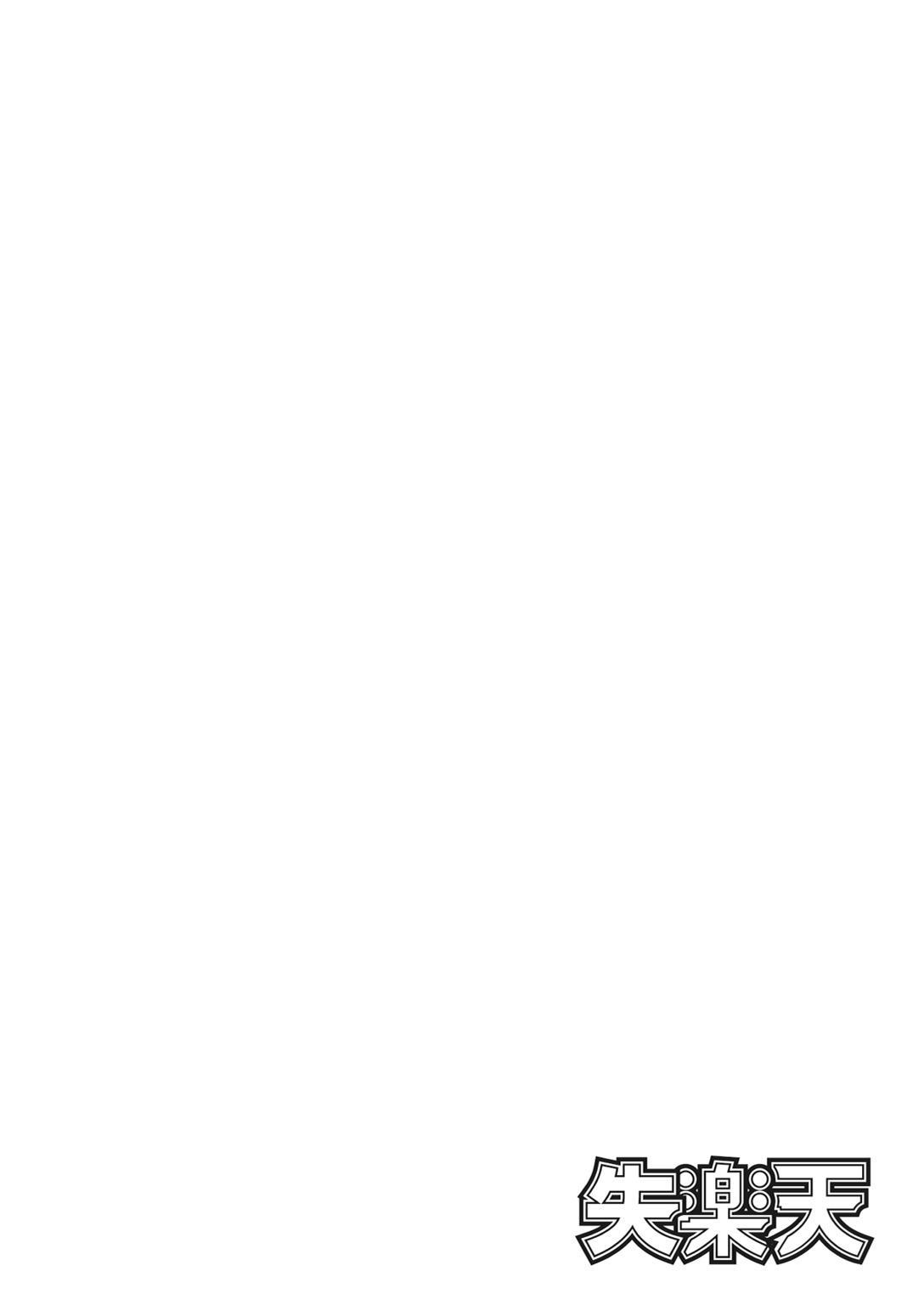 COMIC Shitsurakuten 2016-10 1