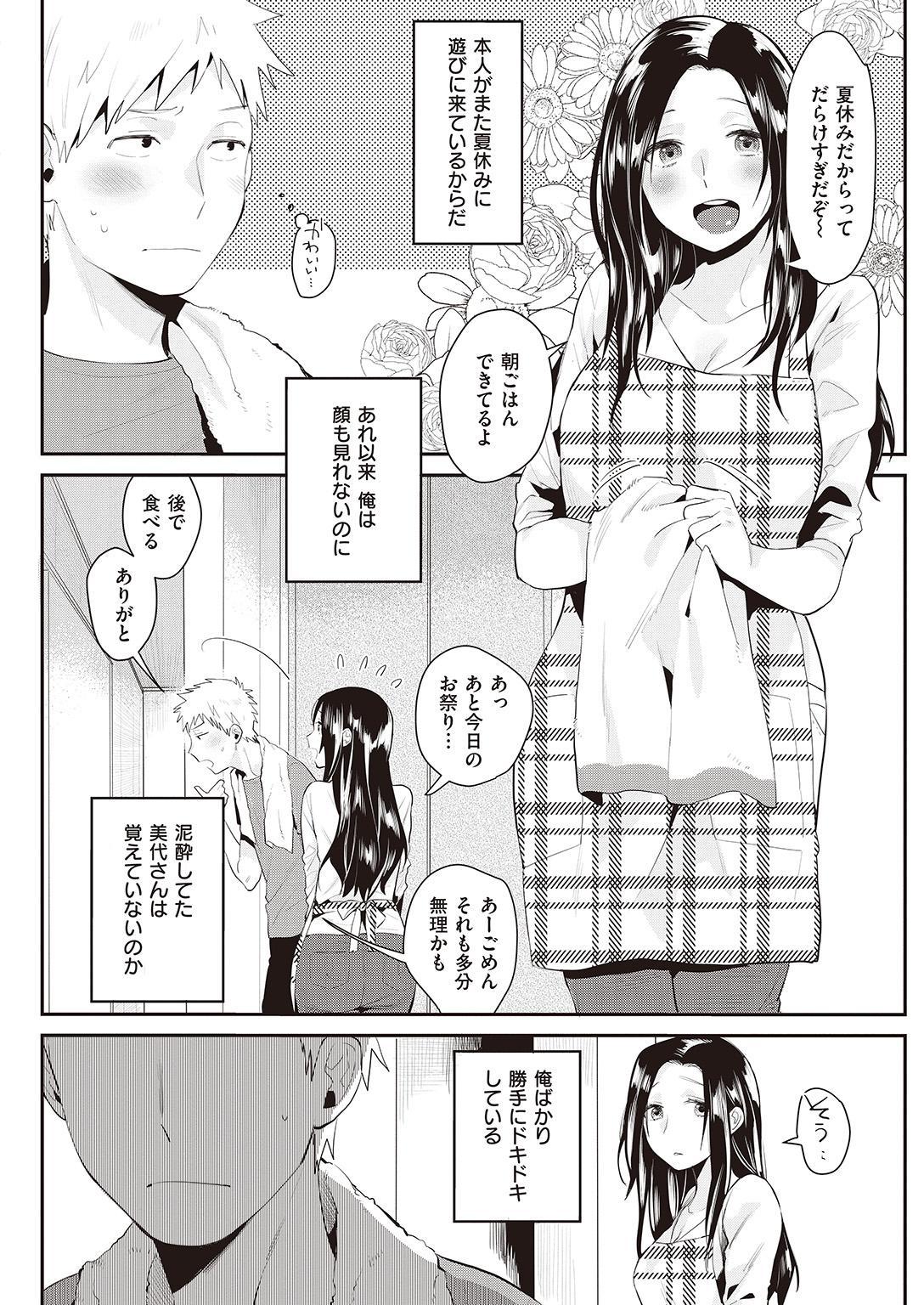 COMIC Shitsurakuten 2016-10 215