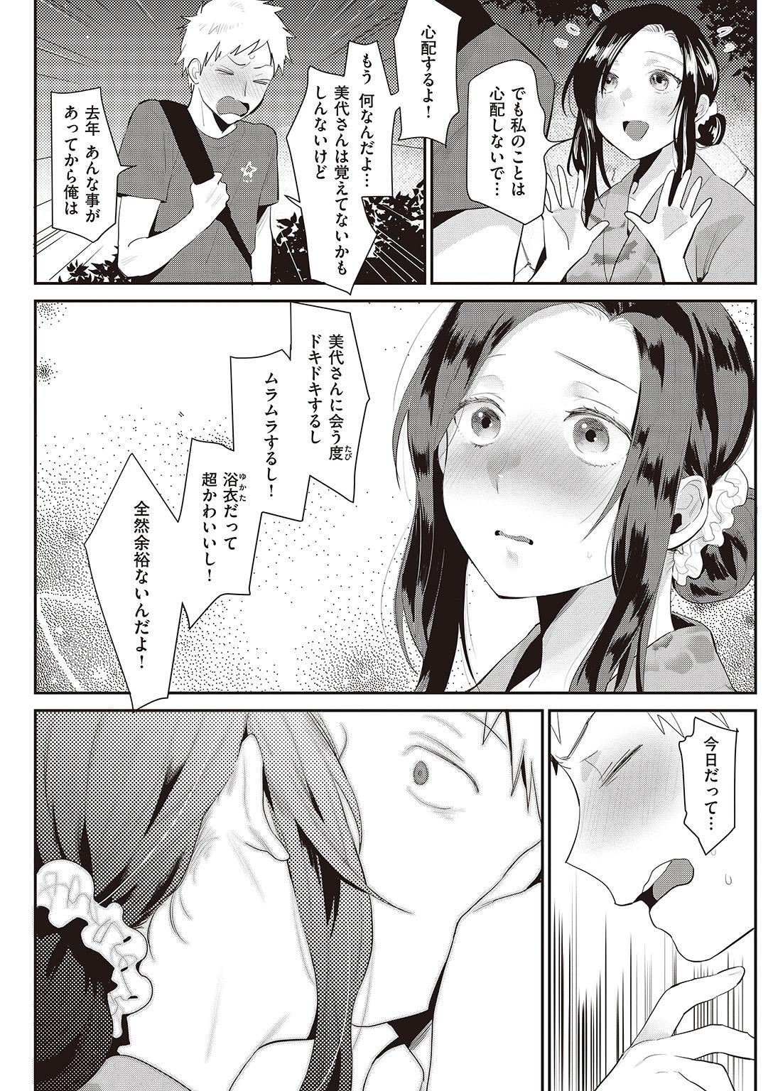 COMIC Shitsurakuten 2016-10 217