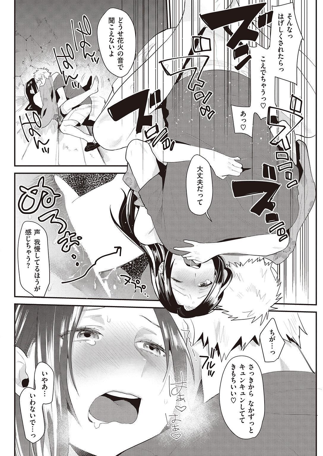 COMIC Shitsurakuten 2016-10 225