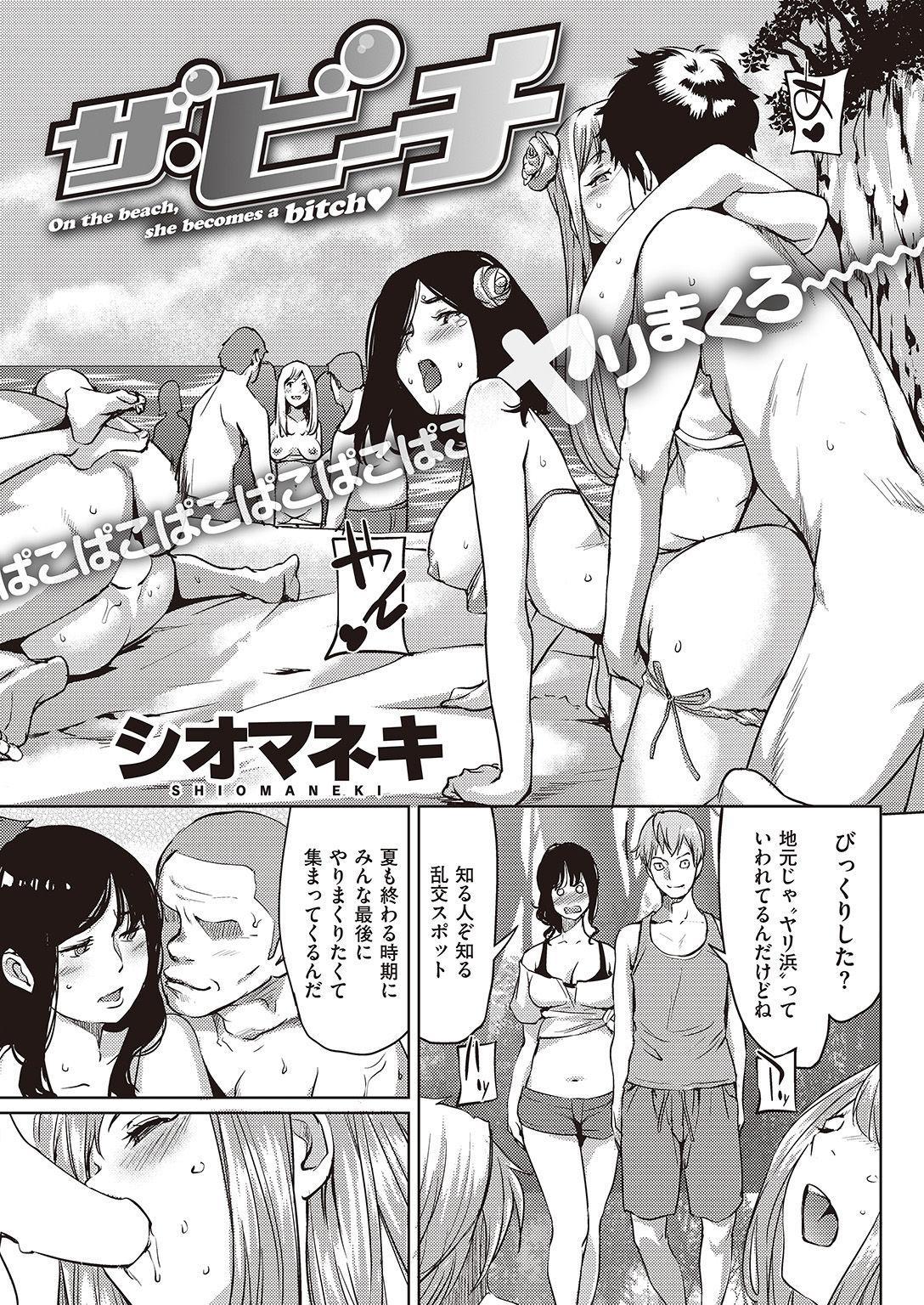 COMIC Shitsurakuten 2016-10 231