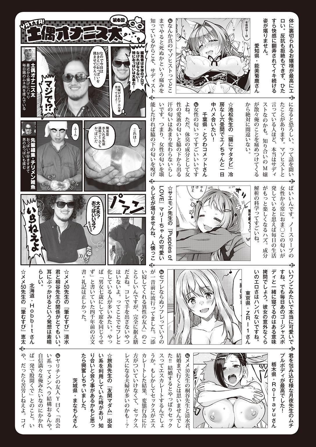 COMIC Shitsurakuten 2016-10 296
