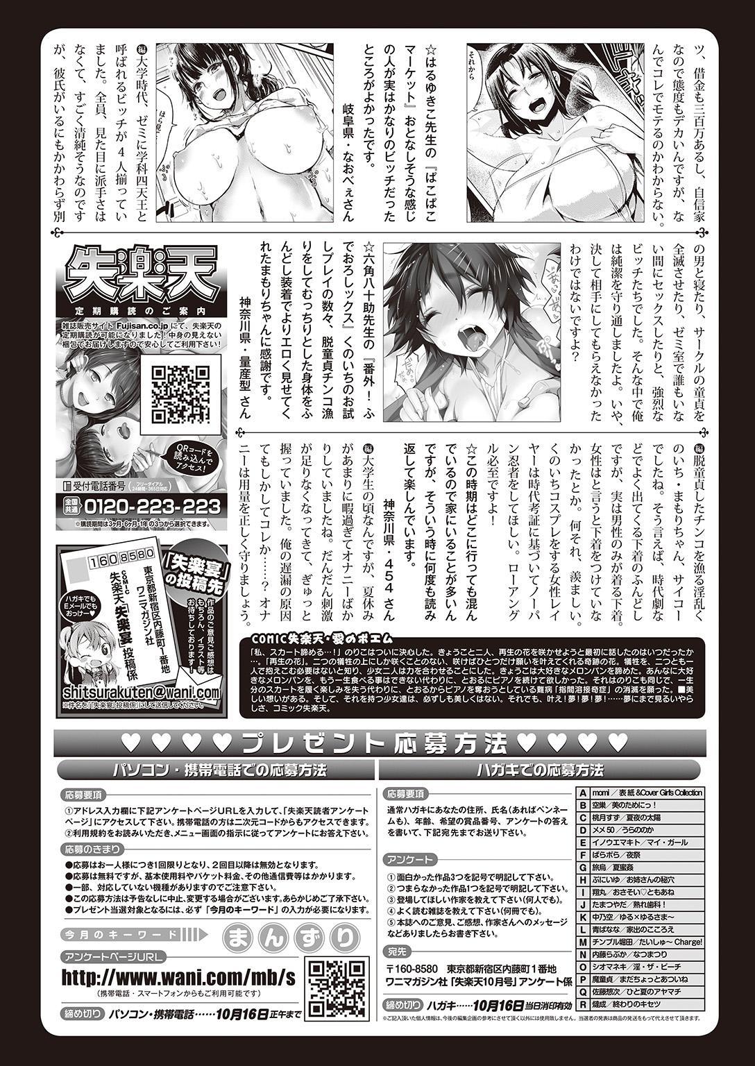 COMIC Shitsurakuten 2016-10 297