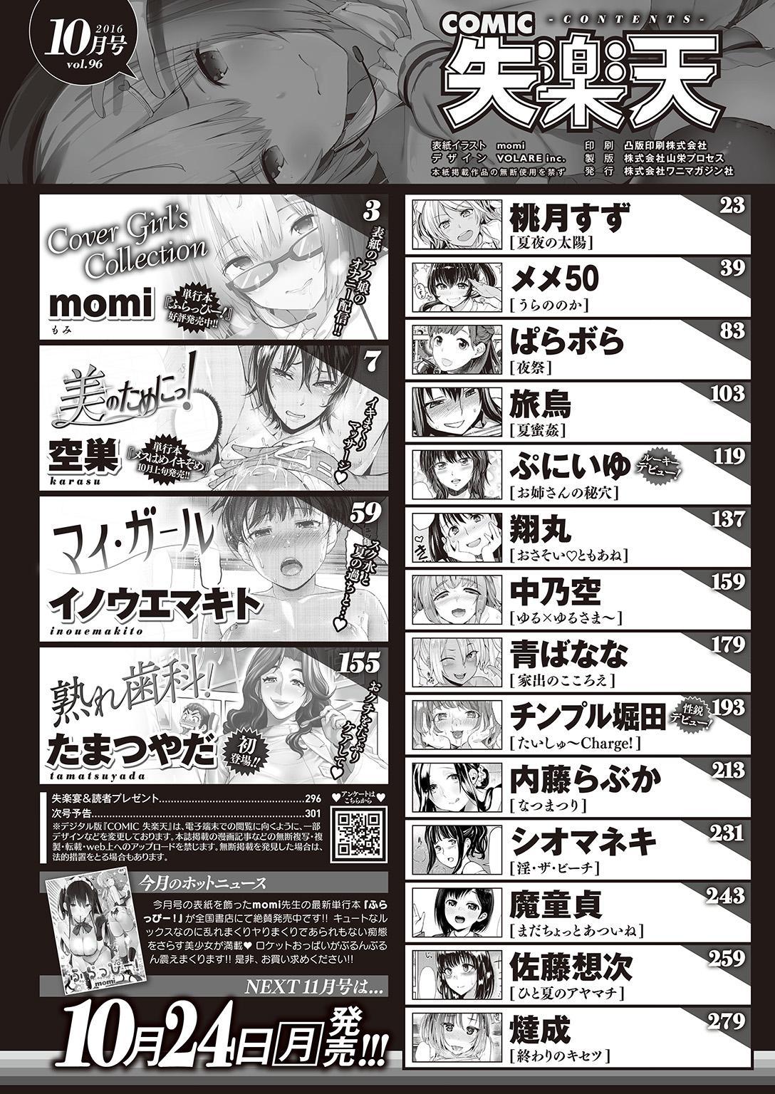 COMIC Shitsurakuten 2016-10 299