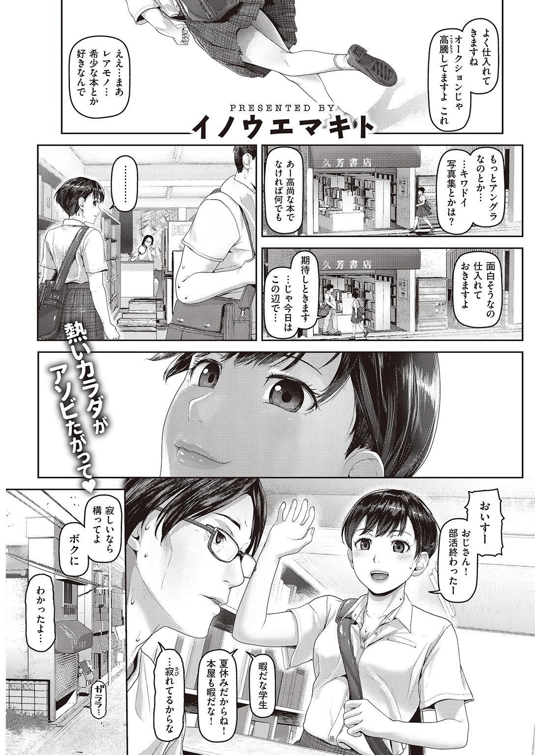 COMIC Shitsurakuten 2016-10 58