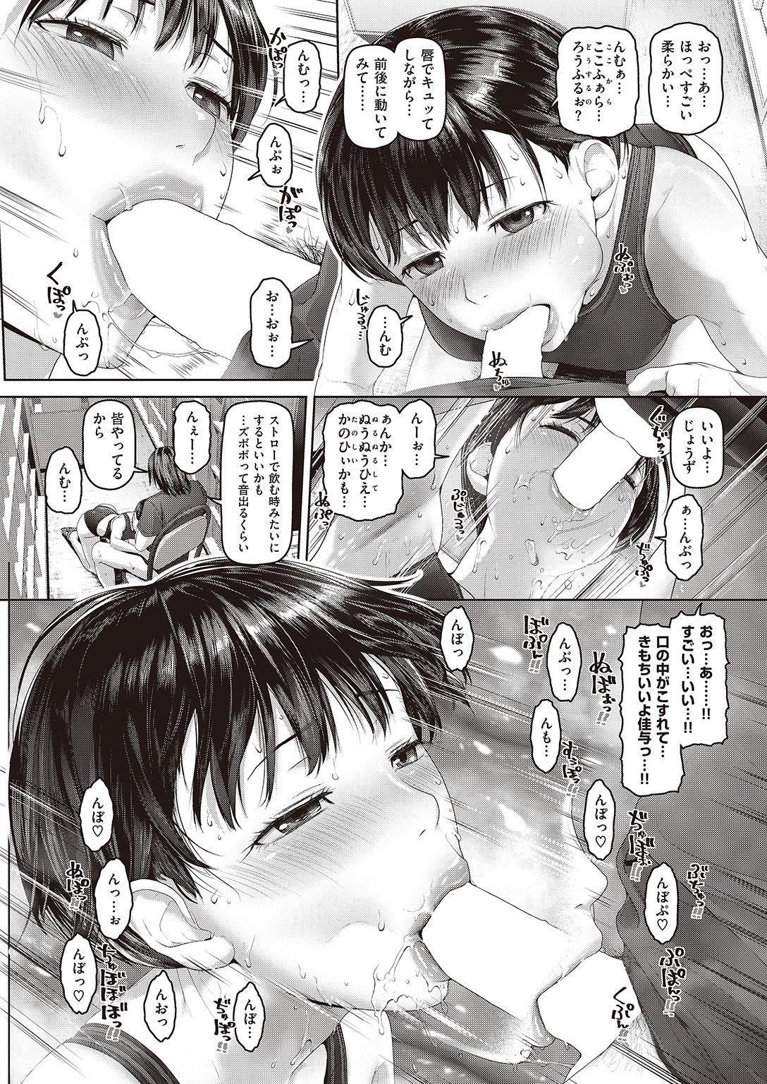 COMIC Shitsurakuten 2016-10 68
