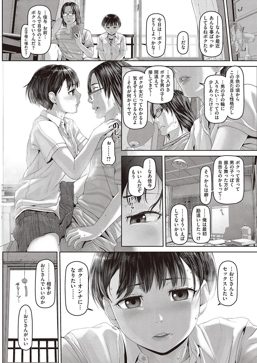 COMIC Shitsurakuten 2016-10 70