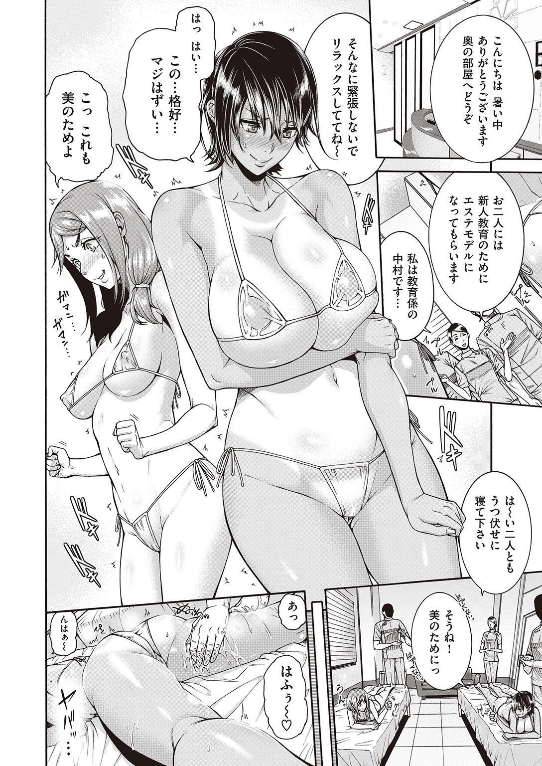COMIC Shitsurakuten 2016-10 7