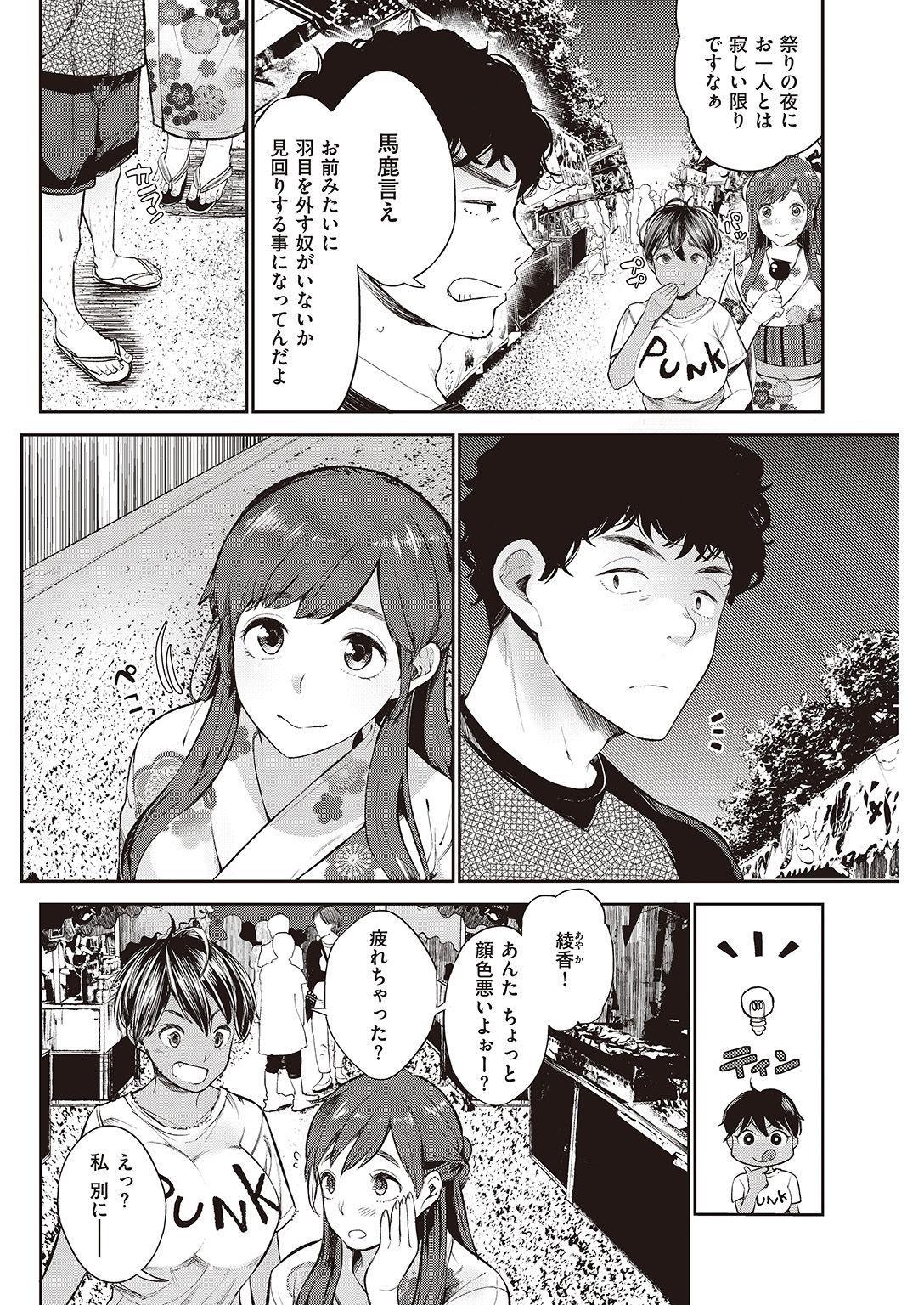 COMIC Shitsurakuten 2016-10 83