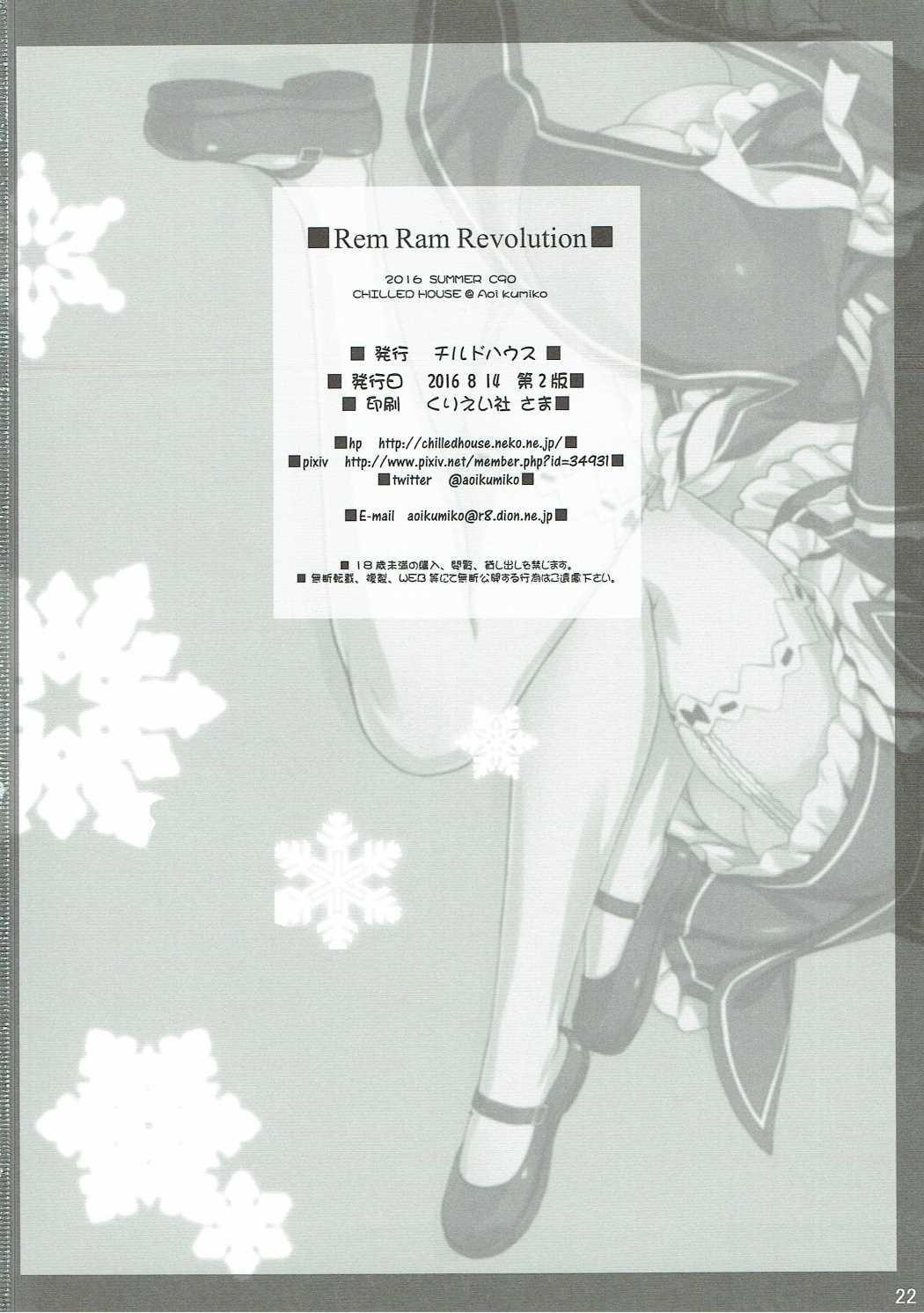 Rem Ram Revolution 18