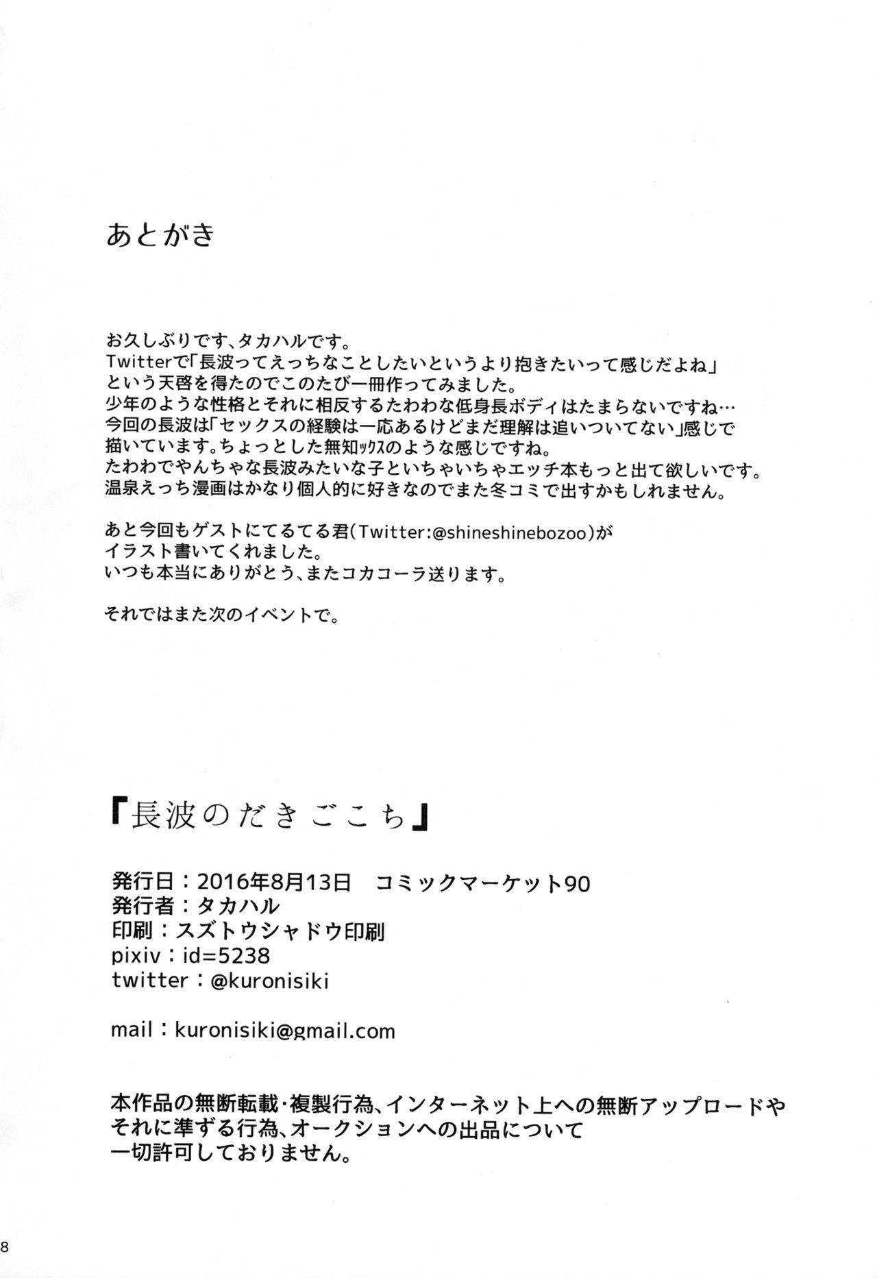 Naganami no Dakigokochi 17